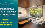 Какие потолки лучше сделать в частном доме?
