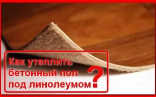 Как утеплить линолеум на бетонном полу?