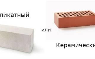 Силикатный кирпич или керамический что лучше?