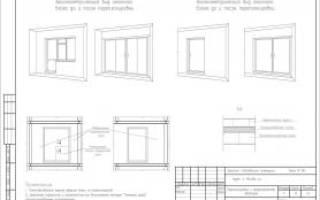 Как уменьшить оконный проем в панельном доме?
